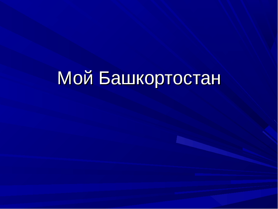 Мой Башкортостан