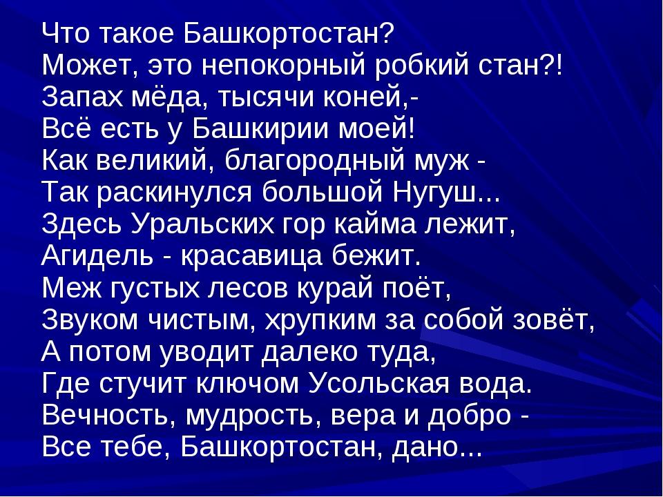 Что такое Башкортостан? Может, это непокорный робкий стан?! Запах мёда, тысяч...