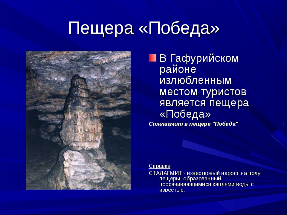 Пещера «Победа» В Гафурийском районе излюбленным местом туристов является пещ...