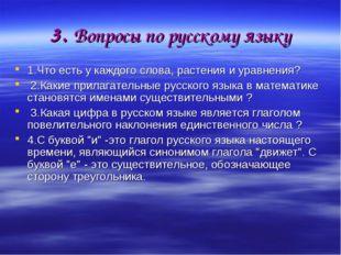 3. Вопросы по русскому языку 1.Что есть у каждого слова, растения и уравнения