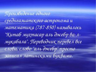 Произведение одного среднеазиатского астронома и математика (787-850) называл