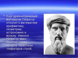 Еще древнегреческий математик Пифагор относил к математике арифметику, геомет