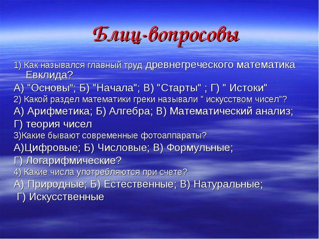 Блиц-вопросовы 1) Как назывался главный труд древнегреческого математика Евк...