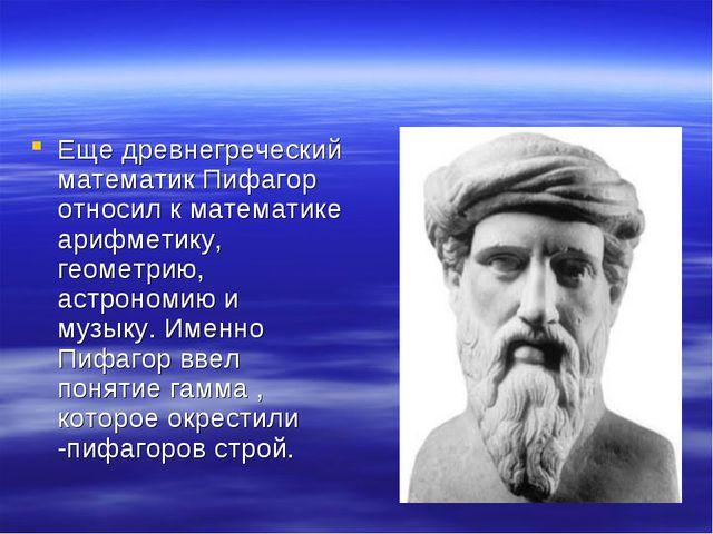 Еще древнегреческий математик Пифагор относил к математике арифметику, геомет...