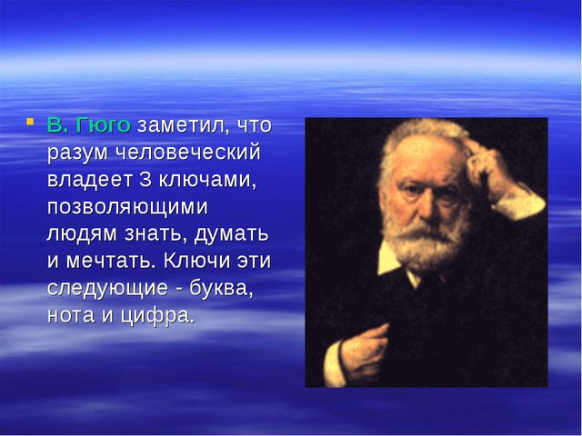 В. Гюго заметил, что разум человеческий владеет 3 ключами, позволяющими людям...