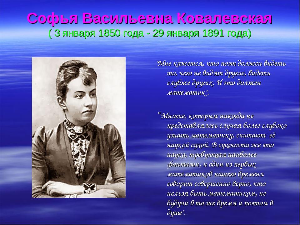 """Софья Васильевна Ковалевская ( 3 января 1850 года - 29 января 1891 года) """"Мне..."""