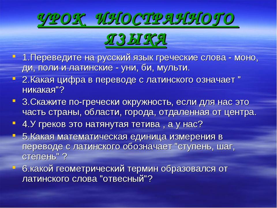 УРОК ИНОСТРАННОГО ЯЗЫКА 1.Переведите на русский язык греческие слова - моно,...