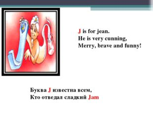 J is for jean. He is very cunning, Merry, brave and funny! Буква J известна в