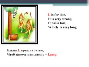 L is for lion. It is very strong. It has a tail, Which is very long. Буква L