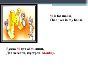 M is for mouse, That lives in my house. Буква M для обезьянки, Для весёлой, ш