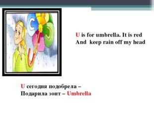 U is for umbrella. It is red And keep rain off my head U cегодня подобрела –