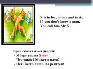 X is in fox, in box and in six. If you don't know a man, You call him Mr X Вр