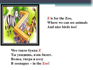 Z is for the Zoo, Where we can see animals And nice birds too! Что такое букв