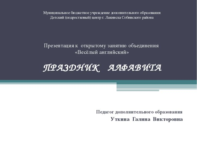 Муниципальное бюджетное учреждение дополнительного образования Детский (подро...