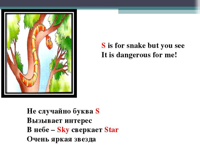 S is for snake but you see It is dangerous for me! Не случайно буква S Вызыва...