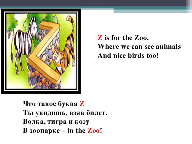 Z is for the Zoo, Where we can see animals And nice birds too! Что такое букв...