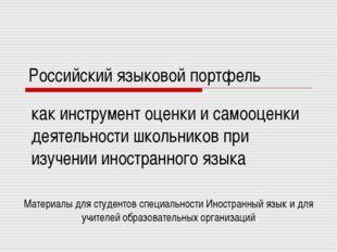 Российский языковой портфель как инструмент оценки и самооценки деятельности