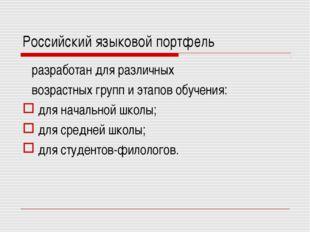 Российский языковой портфель разработан для различных возрастных групп и этап