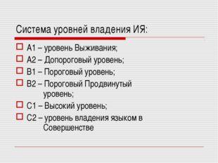 Система уровней владения ИЯ: А1 – уровень Выживания; А2 – Допороговый уровень