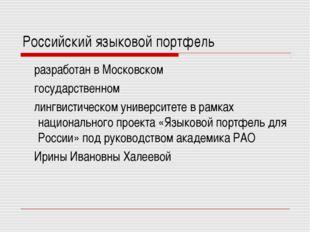 Российский языковой портфель разработан в Московском государственном лингвист