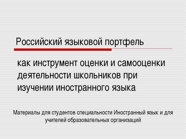 Российский языковой портфель как инструмент оценки и самооценки деятельности...