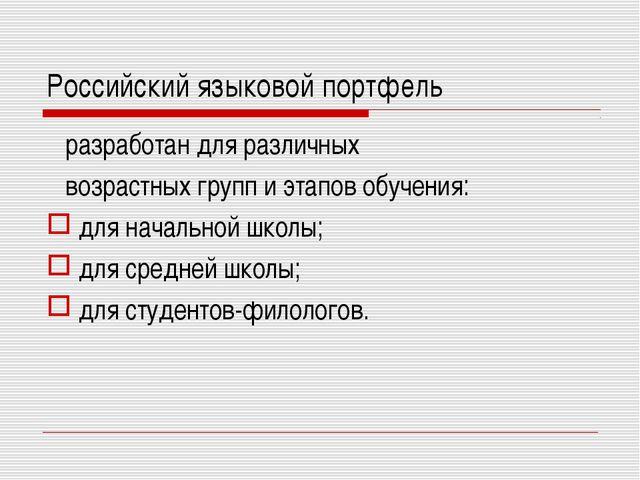 Российский языковой портфель разработан для различных возрастных групп и этап...