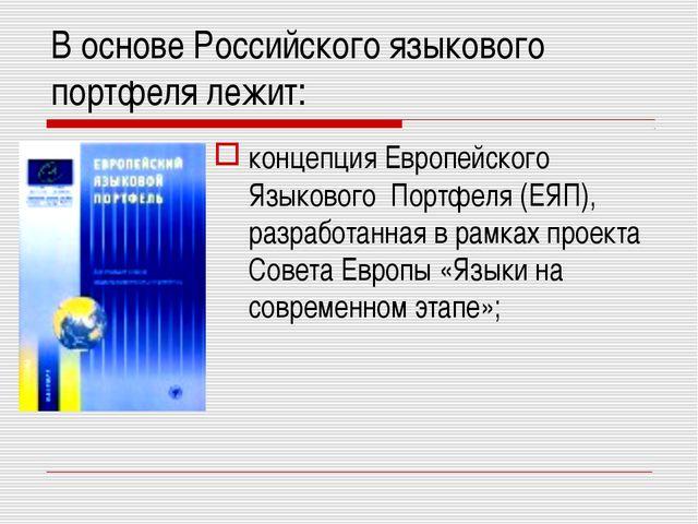 В основе Российского языкового портфеля лежит: концепция Европейского Языково...