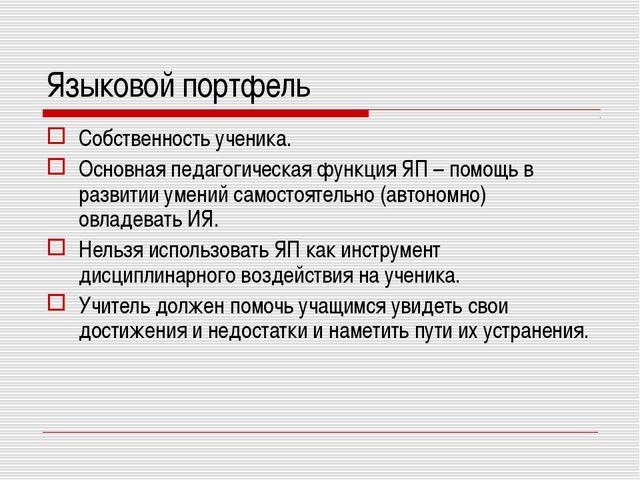 Языковой портфель Собственность ученика. Основная педагогическая функция ЯП –...