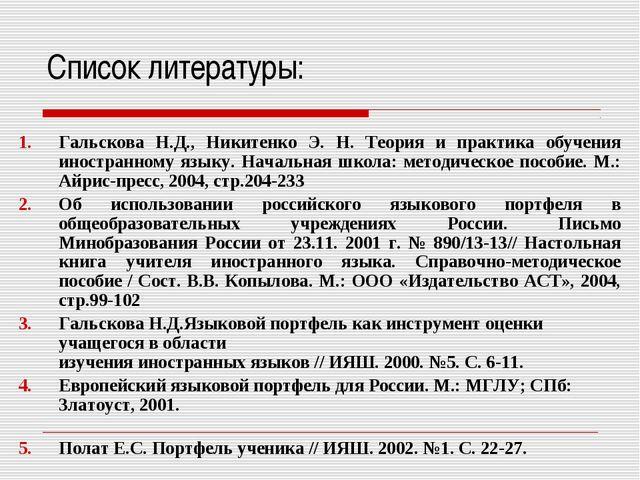Список литературы: Гальскова Н.Д., Никитенко Э. Н. Теория и практика обучения...