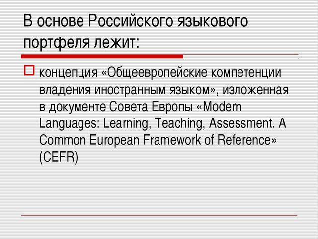 В основе Российского языкового портфеля лежит: концепция «Общеевропейские ком...