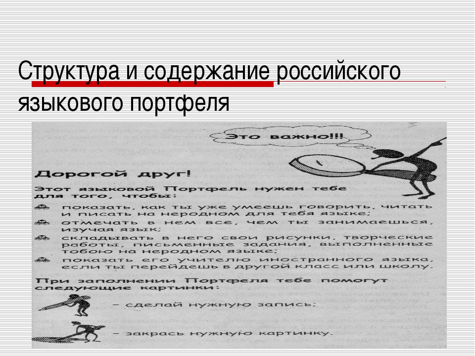Структура и содержание российского языкового портфеля