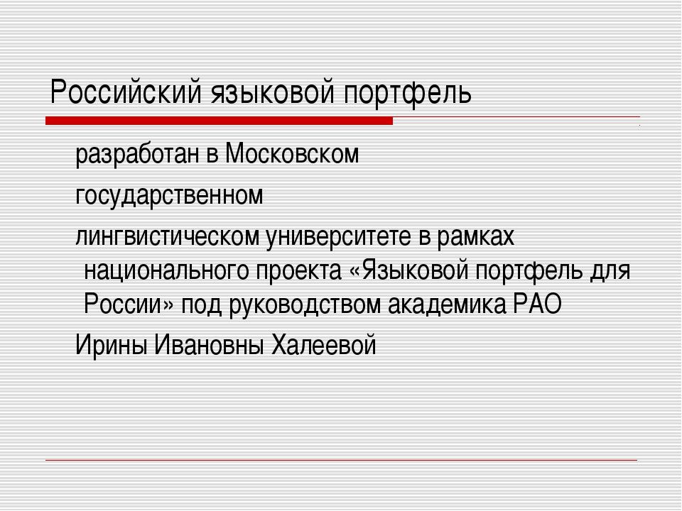 Российский языковой портфель разработан в Московском государственном лингвист...