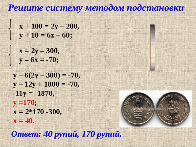 Решите систему методом подстановки у – 6(2у – 300) = -70, у – 12у + 1800 = -7...