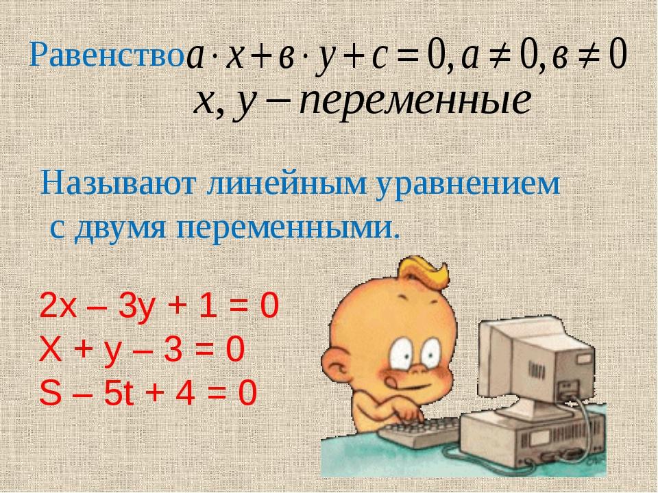 Равенство Называют линейным уравнением с двумя переменными. 2х – 3у + 1 = 0 Х...