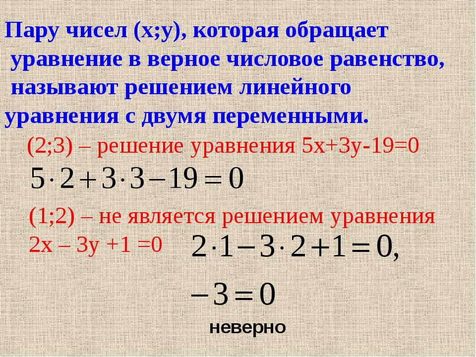 Пару чисел (х;у), которая обращает уравнение в верное числовое равенство, наз...