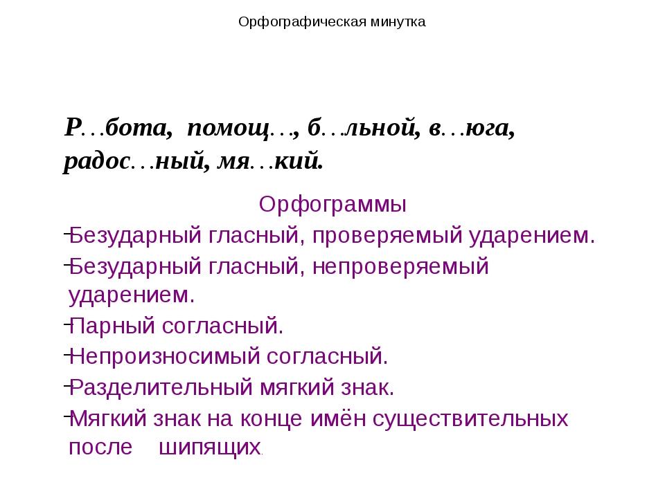 Р…бота, помощ…, б…льной, в…юга, радос…ный, мя…кий.  Орфограммы Без...