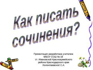Презентация разработана учителем МБОУ СОШ № 18 ст. Ивановской Красноармейског