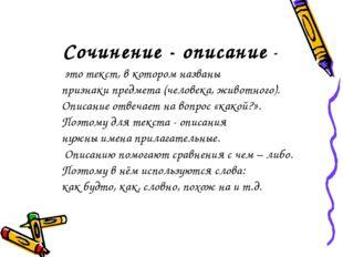 Сочинение - описание - это текст, в котором названы признаки предмета (челове