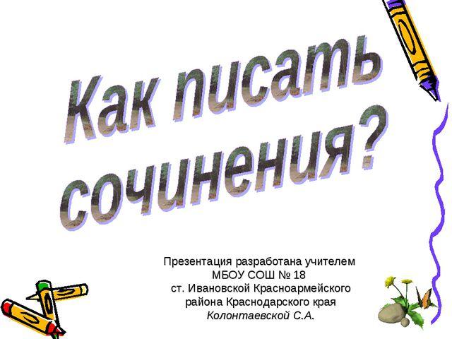 Презентация разработана учителем МБОУ СОШ № 18 ст. Ивановской Красноармейског...
