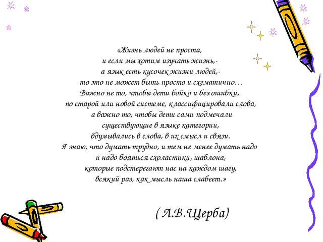 «Жизнь людей не проста, и если мы хотим изучать жизнь,- а язык есть кусочек ж...
