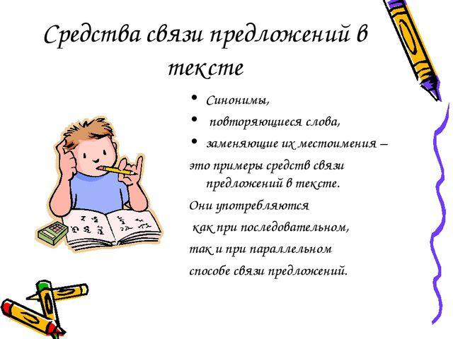 Средства связи предложений в тексте Синонимы, повторяющиеся слова, заменяющие...