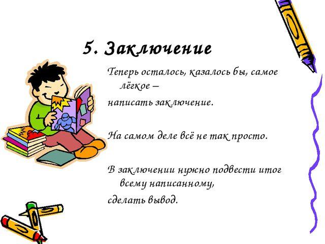 5. Заключение Теперь осталось, казалось бы, самое лёгкое – написать заключени...