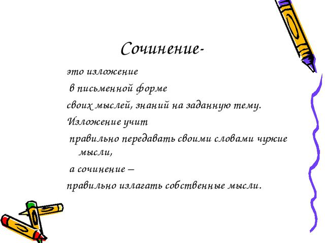 Сочинение- это изложение в письменной форме своих мыслей, знаний на заданную...