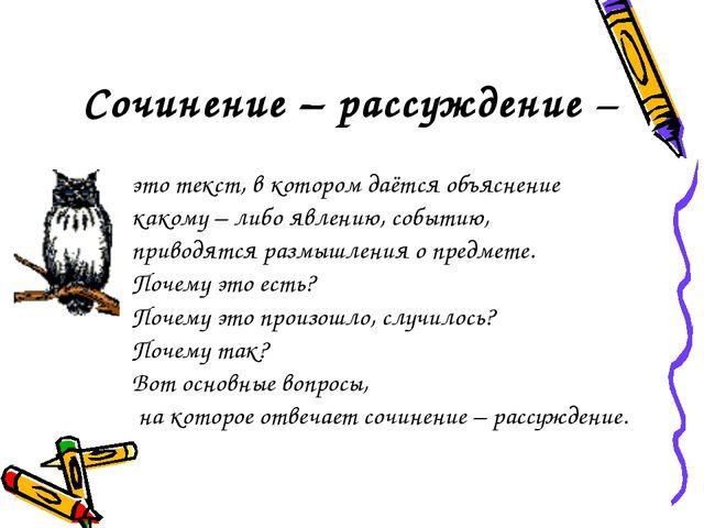 Сочинение – рассуждение – это текст, в котором даётся объяснение какому – либ...