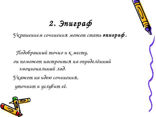 2. Эпиграф Украшением сочинения может стать эпиграф. Подобранный точно и к ме...