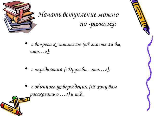 Начать вступление можно по -разному: с вопроса к читателю («А знаете ли вы, ч...