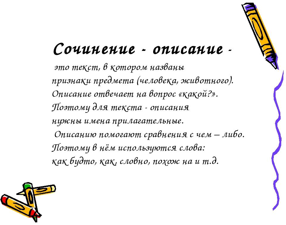 Сочинение - описание - это текст, в котором названы признаки предмета (челове...