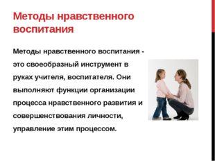 Методы нравственного воспитания Методы нравственного воспитания - это своеобр
