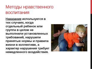 Методы нравственного воспитания Наказание используется в тех случаях, когда о