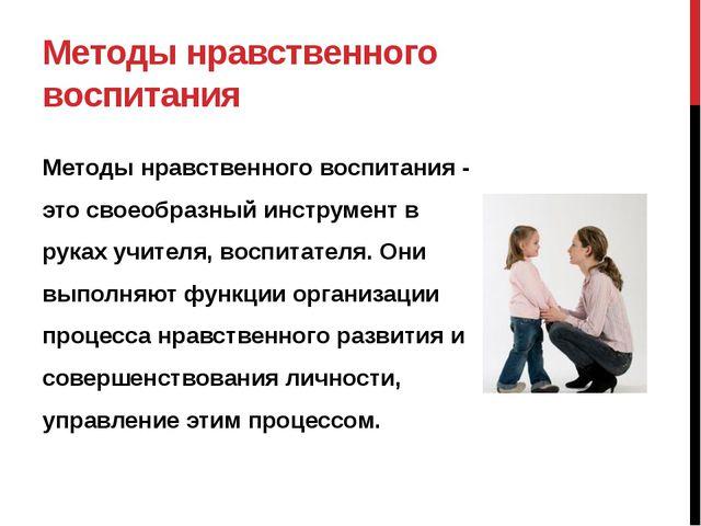 Методы нравственного воспитания Методы нравственного воспитания - это своеобр...